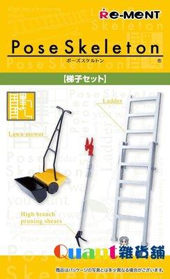 ∮Quant雜貨舖∮┌日本盒玩┐RE-MENT 骷髏 Pose Skeleton 療癒骷髏人配件系列 梯子 高枝剪