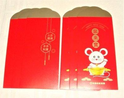 2020年 鼠年 永慶房屋 紅包袋 (6張一組)