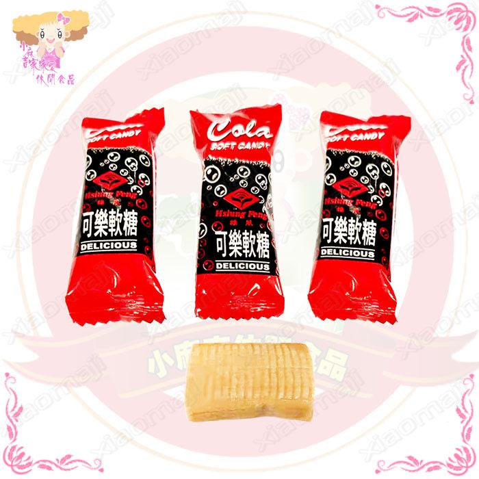 ☆小麻吉家家愛☆雄風可樂軟糖(非素食)一包特價58元喜糖   結婚喜宴糖果 可樂糖