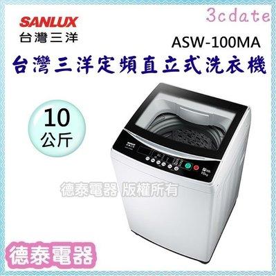可議價~SANLUX【ASW-100MA】台灣三洋 10公斤定頻直立式洗衣機 【德泰電器】