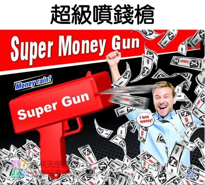 ◎寶貝天空◎【超級噴錢槍】熱場派對必備,鈔票槍,玩具槍,開幕道具,撒錢槍,可噴玩具紙鈔,不是supreme