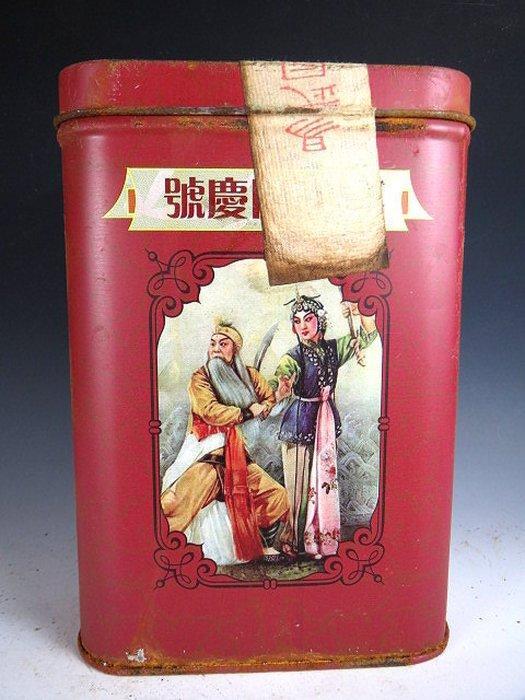 【 金王記拍寶網 】P1552  早期懷舊風中國易武同慶號老鐵盒裝普洱茶 諸品名茶一罐 罕見稀少~