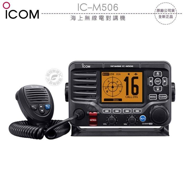 《飛翔無線3C》ICOM IC-M506 海上無線電對講機│公司貨│VHF 25W IPX8│海事防水機 漁船航海機