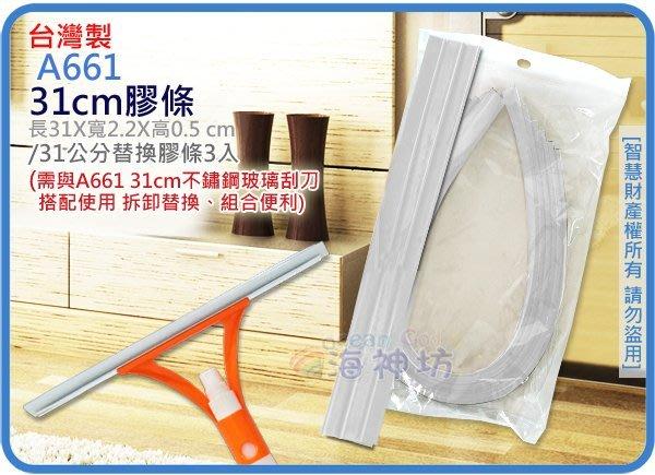 =海神坊=台灣製 A661 31cm 玻璃刮刀矽膠條 卡好刮噴霧玻璃刮刀配件 替換式刮板 3pcs 24入2800元免運