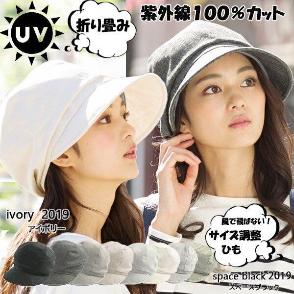 《FOS》日本 女生 遮陽帽 100%紫外線 女款 帽子 小臉 可愛 時尚 防曬 抗UV 夏天 登山 出國 雜誌款 熱銷
