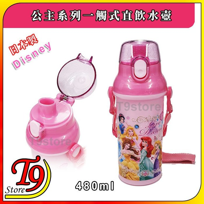 【T9store】日本製 Disney (公主系列B) 一觸式直飲水壺 水瓶 兒童水壺 (480ml) (有肩帶)