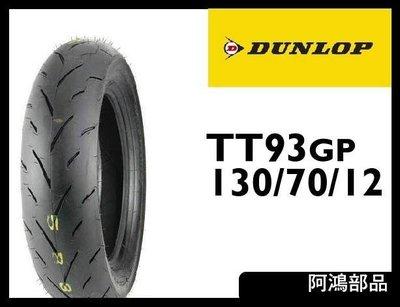 【阿鴻部品】DUNLOP 登祿普 TT93 GP 130-70-12