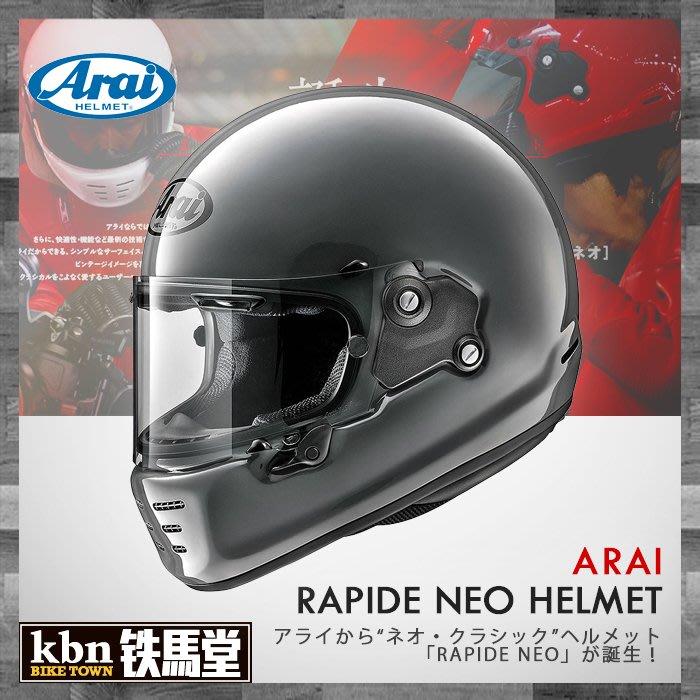 ☆KBN☆鐵馬堂 日本 Arai RAPIDE NEO 全罩 安全帽 復古帽 樂高帽 山車帽 素色 水泥灰