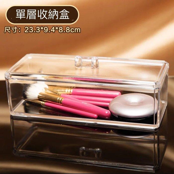 現貨  晶透壓克力厚實收納盒,可放刷具飾品等