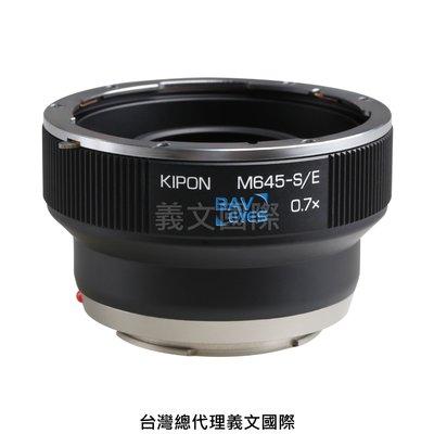 Kipon轉接環專賣店:Baveyes MAMIYA645-S/E 0.7x(Sony E,Nex,索尼,減焦,A7R3,A72,A7)