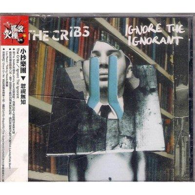 【全新未拆,殼裂】The Cribs 小抄樂團:Ignore The Ignorant 忽視無知《內含原文歌詞》