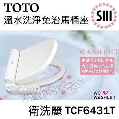 TOTO 衛洗麗TCF6431T(S3...