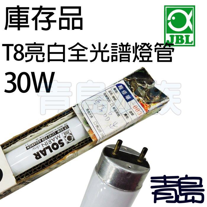 五2中0↓↓庫存品。。青島水族。。J6160300德國JBL---T8 亮白全光譜燈管.蝦缸專用15000K==30W