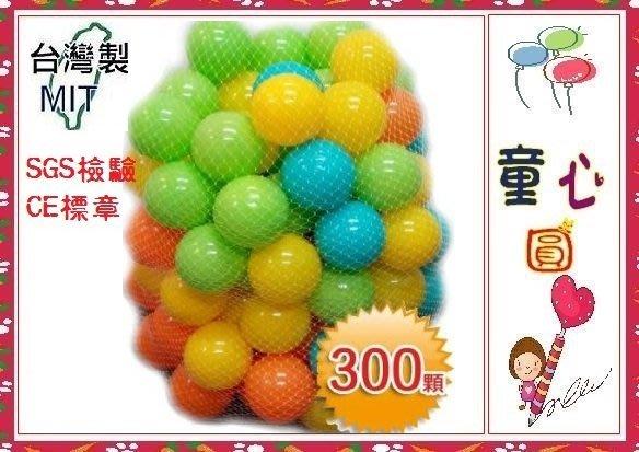外銷特別款~遊戲彩球 (球屋、球池專用)~300球~台灣製~CE認證~SGS檢驗◎童心玩具1館◎