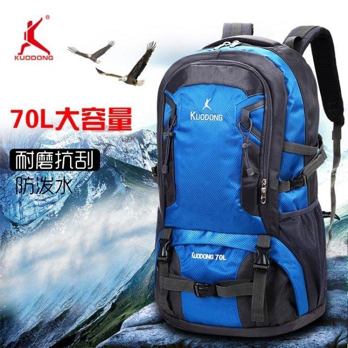 戶外背包登山包雙肩包70L男女大容量休閒旅行包運動旅游包徒步包 【安可居】