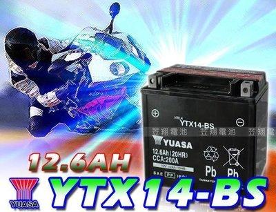 ☎ 挺苙電池 ►YUASA 湯淺電池 (YTX14-BS) GTX14-BS FTX14-BS 14號重型機車電瓶