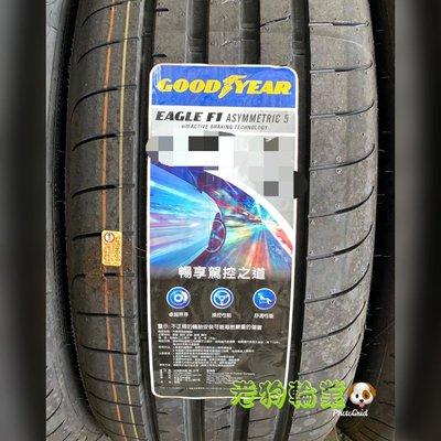 {老狗輪業}全新輪胎 GOODYEAR 固特異 F1 Asymmetric 5 F1A5 225/55-17 歐洲製