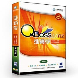 QBoss 進銷存 3.0 R2 - 單機版,支援Windows 8