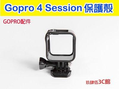 【玖肆伍3C館】GOPRO配件 Hero4 Session 4S 外殼 邊框 邊框架 保護殼 防護框 保護框 運動相機 台中市