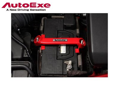【Power Parts】AUTOEXE Battery Clamp 電瓶架 MAZDA CX-5 KF 2017-