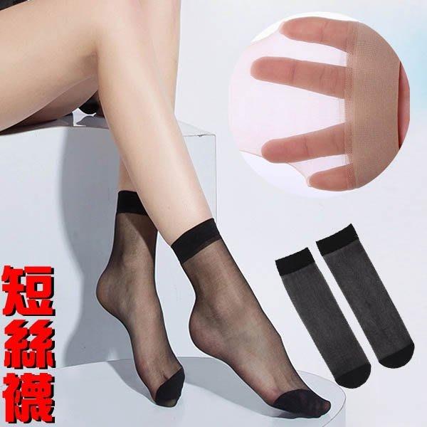 人魚朵朵 短絲襪 包芯絲短襪 絲襪 水晶襪  超薄透膚 透明玻璃襪 短襪 隱形襪 透氣襪 冰絲無痕隱形襪 現貨