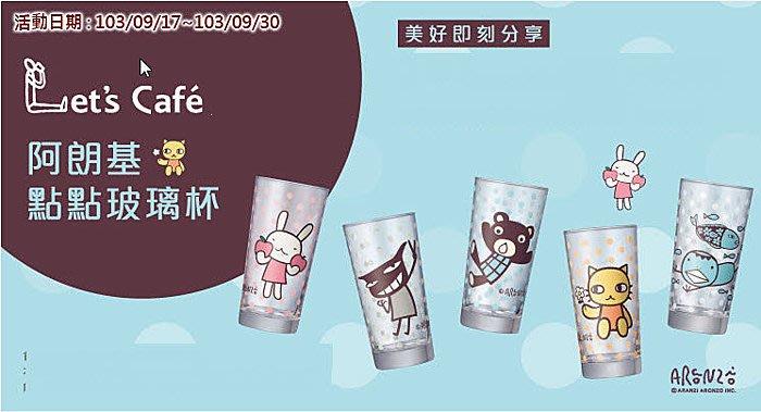 全家 阿朗基 點點玻璃杯單賣區【壞東西】【河童君】【黃貓】 【白兔妹】 【黑熊君】