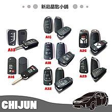 新莊晶匙小鋪 BMW E30 E32 E34 E36 E38 E39 E46 整合摺疊遙控晶片鑰匙 適用仿間加裝遙控模組