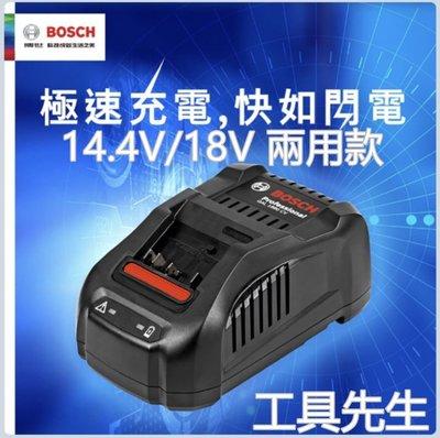 含稅/GAL1880CV【極速充電,快如閃電⚡】【工具先生】博世 BOSCH 18V 超快速 充電器 非AL1860CV