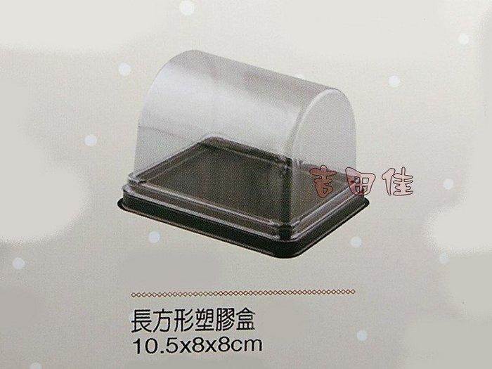 [吉田佳]B51637黑底塑膠盒,長方形盒,(20個/包),蛋糕捲,聖誕盒