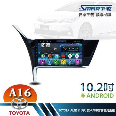 【SMART-R】TOYOTA ALTIS 11.5代 10.2吋安卓 1+16 Android主車機-入門四核心A16