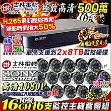 監視器 士林電機 1080P 16路16聲 HD錄影主機套餐+16支1080P 8陣列紅外線 AHD/TVI/類比/IP