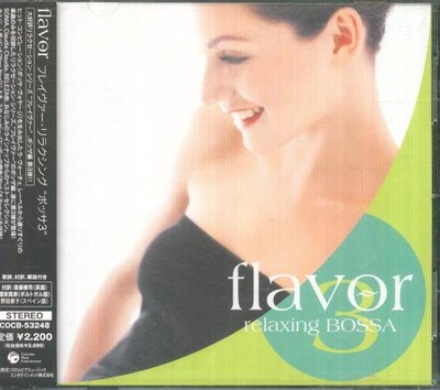 K - flavor relaxing BOSSA 3 - 日版 - NEW Charade Dawn Thompson