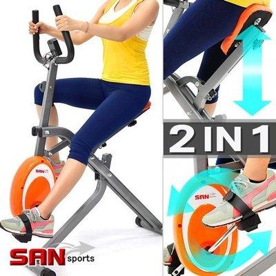 雙核心挺腰磁控健身車+微笑深蹲機SAN SPORTS 騎馬機健腹機健腹器室內折疊腳踏車摺疊C158-2302【推薦+】