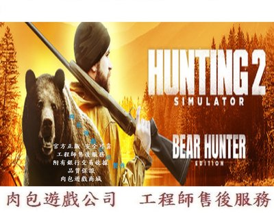 PC版 繁體 肉包遊戲 狩獵模擬器2 豪華版 STEAM Hunting Simulator 2 Bear Hunter