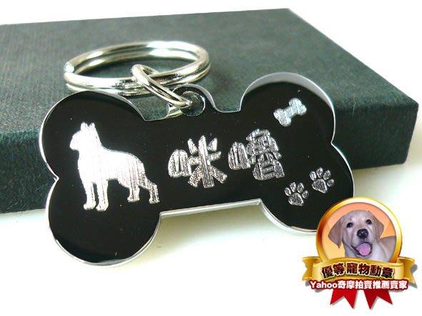 【銘記心禮】狗狗的護身符GO-1011A小骨寵物名牌、吊牌狗牌(免費雙面特殊刻字送鈴鐺)狗狗的護身符