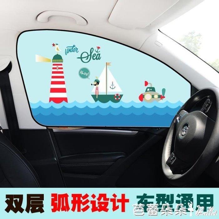 全館免運~磁吸式汽車窗簾車載磁性側窗遮陽簾車簾 【愛購】