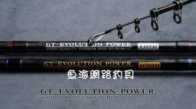 魚海網路釣具 漁鄉DK 岸拋鐵板竿 GT-EVOLUTION POWER S309 M