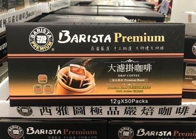 Costco好市多 BARISTA PREMIUMDRIP 西雅圖極品嚴焙大濾掛咖啡 12g x50入