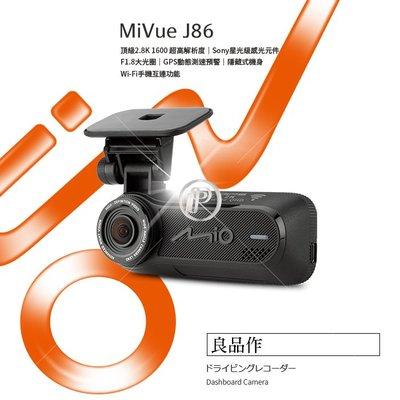 破盤王 台南 Mio MiVue J86行車記錄器【頂級 2.8K 1600P】WiFi功能 SONY元件 GPS測速 支援後鏡頭【送 16G+安裝】