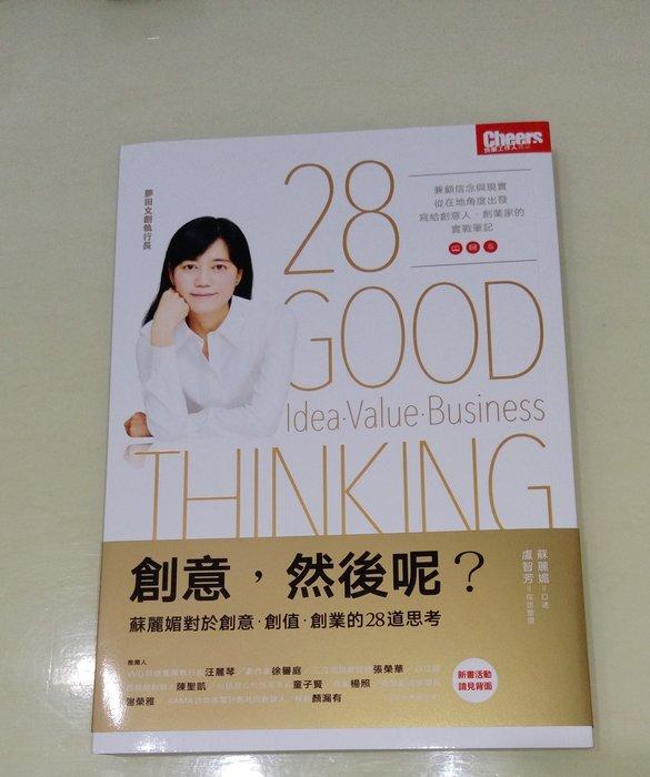 創意,然後呢?  蘇麗媚對於創意 . 創值 . 創業的28道思考  購買價:99 元