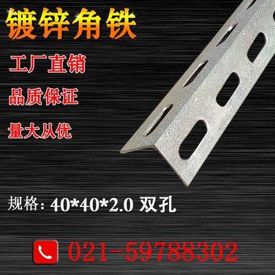 (台*灣)鍍鋅角鋼 廠家直銷4號鍍鋅角鐵雙孔萬能角鐵沖孔貨架40*40*2.0mm