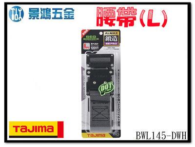 宜昌(景鴻) 公司貨 日本 TAJIMA 田島 鍛造鋁插扣式S腰帶 點點白 (L) BWL145-DWH 含稅價