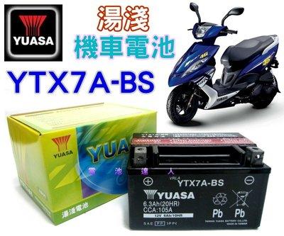 ✚中和電池✚YTX7A 湯淺 電瓶 機車 YUASA 電池 GTX7A 125c 三陽 光陽 山葉 台鈴 比雅久 宏佳騰