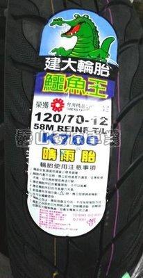 新北市泰山區《one-motor》建大 K700 鱷魚王 110/70-12  120/70-12 130/70-12