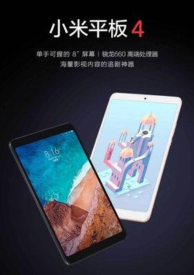 小米平板4 8英寸 LTE版 4GB內存黑色/金色64GB版本 全新商品 官方正版品 購買送玻璃鋼化膜
