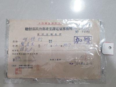 日治昭和17年時期日佔香港電費保證金單,(加燈)少有