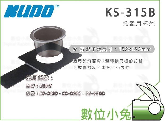 數位小兔【KUPO KS-315B 托盤用杯架】置杯架 圓孔架 配件可放置小零件 杯架 飲料架 置物架