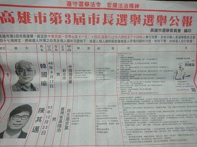 高雄市選舉公報 韓國瑜 陳其邁