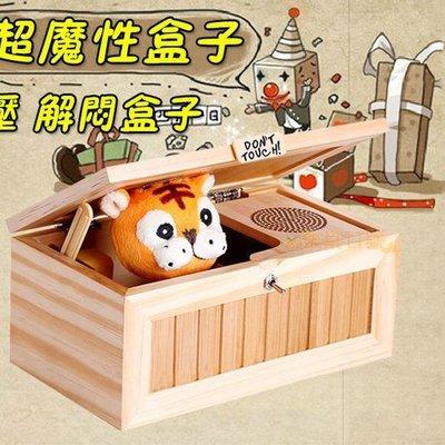 佳佳玩具 ----- 抖音 Don't touch 魔性小老虎 無聊盒子 創意整蠱 搞怪 y拍最低價【XF5446】