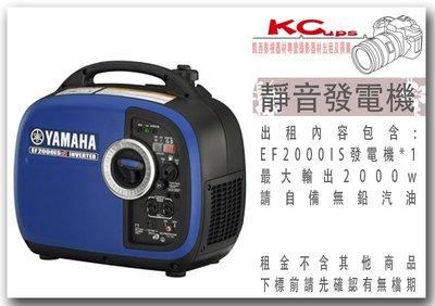 凱西影視器材 YAMAHA 2000W 發電機出租 錄影燈 棚燈 燈光設備 拍片 外拍 適用